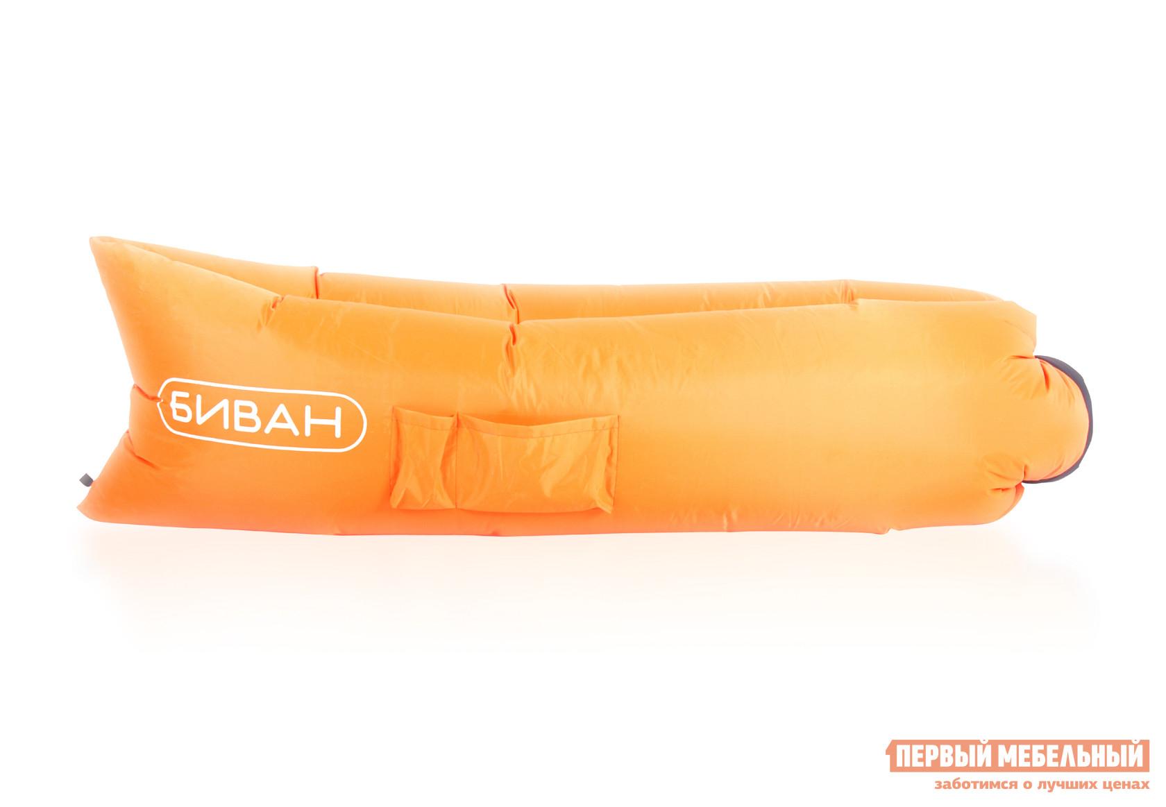 Кресло-мешок Биван Биван ОранжевыйКресла-мешки<br>Габаритные размеры ВхШхГ x2500x700 мм. Лежите там где вам хочется, в любое время, в любом месте! Уникальный надувной диван создан специально для тех, кто одинаково сильно любит путешествовать и отдыхать, валяться, спать.  Это настоящая спасательная шлюпка для уставшего путника. В считанные минуты вы сможете создать местечко для ленивого времяпрепровождения.  Диван Биван заменит шезлонги и матрасы на пляже, складные стулья и колючие пледы на пикниках благодаря своей компактности, легкости и удобству использования. В сложенном виде его размеры всего 35 х 15 х 11 см. Полная длина в развернутом виде составляет 250 см, ширина — 70 см. Полезная длина в надутом виде — 200 см, ширина — 90 см. Надувать Биван не только легко, но и весело.  Больше никаких насосов, просто зачерпните воздух парой взмахов в стороны и плотно затяните горловину.  Биван способен удерживать надутое состояние более 12 часов. Сбоку дивана есть два кармашка для всякой всячины — побольше и поменьше.  Также имеется петля для колышка, чтобы ваш Биван неожиданно не сбежал. Модель изготовлена из прочного и технологичного парашютного шёлка. В комплекте идет удобная сумочка для переноски дивана.<br><br>Цвет: Оранжевый<br>Ширина мм: 2500<br>Глубина мм: 700<br>Кол-во упаковок: 1<br>Форма поставки: В разобранном виде<br>Срок гарантии: 1 месяц<br>Тип: Надувные<br>Назначение: Для дачи<br>Назначение: Для улицы<br>Материал: Ткань