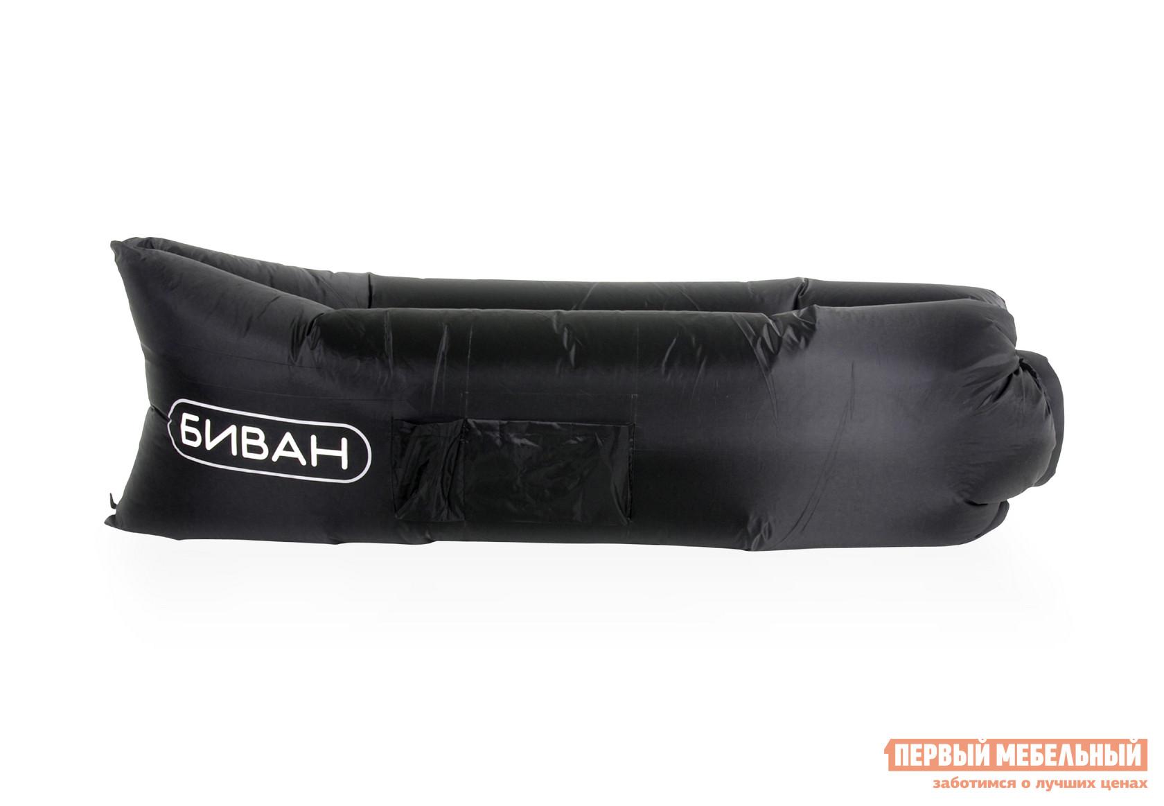 Кресло-мешок Биван Биван ЧерныйКресла-мешки<br>Габаритные размеры ВхШхГ x2500x700 мм. Лежите там где вам хочется, в любое время, в любом месте! Уникальный надувной диван создан специально для тех, кто одинаково сильно любит путешествовать и отдыхать, валяться, спать.  Это настоящая спасательная шлюпка для уставшего путника. В считанные минуты вы сможете создать местечко для ленивого времяпрепровождения.  Диван Биван заменит шезлонги и матрасы на пляже, складные стулья и колючие пледы на пикниках благодаря своей компактности, легкости и удобству использования. В сложенном виде его размеры всего 35 х 15 х 11 см. Полная длина в развернутом виде составляет 250 см, ширина — 70 см. Полезная длина в надутом виде — 200 см, ширина — 90 см. Надувать Биван не только легко, но и весело.  Больше никаких насосов, просто зачерпните воздух парой взмахов в стороны и плотно затяните горловину.  Биван способен удерживать надутое состояние более 12 часов. Сбоку дивана есть два кармашка для всякой всячины — побольше и поменьше.  Также имеется петля для колышка, чтобы ваш Биван неожиданно не сбежал. Модель изготовлена из прочного и технологичного парашютного шёлка. В комплекте идет удобная сумочка для переноски дивана.<br><br>Цвет: Черный<br>Цвет: Черный<br>Ширина мм: 2500<br>Глубина мм: 700<br>Кол-во упаковок: 1<br>Форма поставки: В разобранном виде<br>Срок гарантии: 1 месяц<br>Назначение: Для улицы<br>Материал: из ткани
