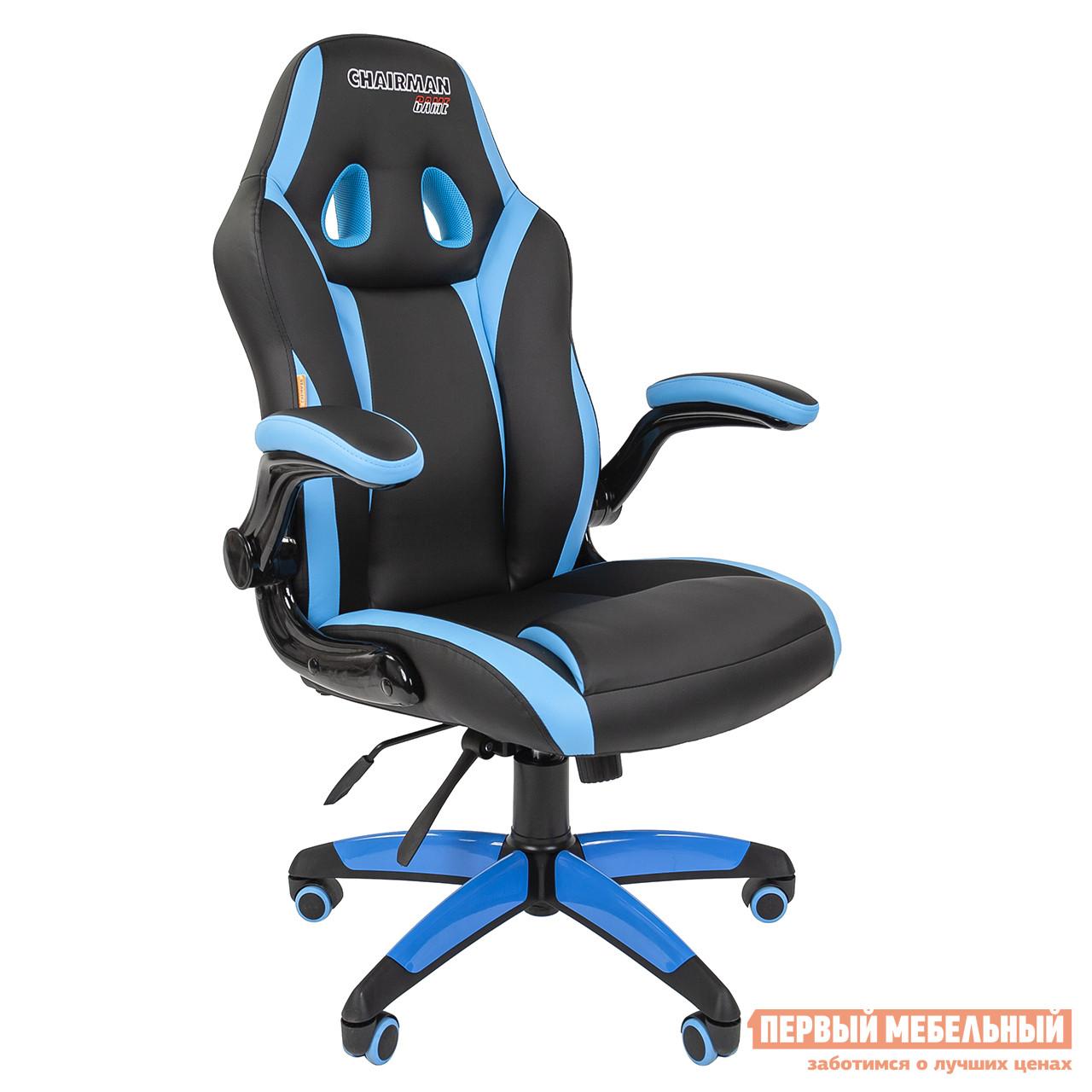 Игровое кресло  Игровое кресло Chairman Game 15 Экокожа черный/голубой — Игровое кресло Chairman Game 15 Экокожа черный/голубой