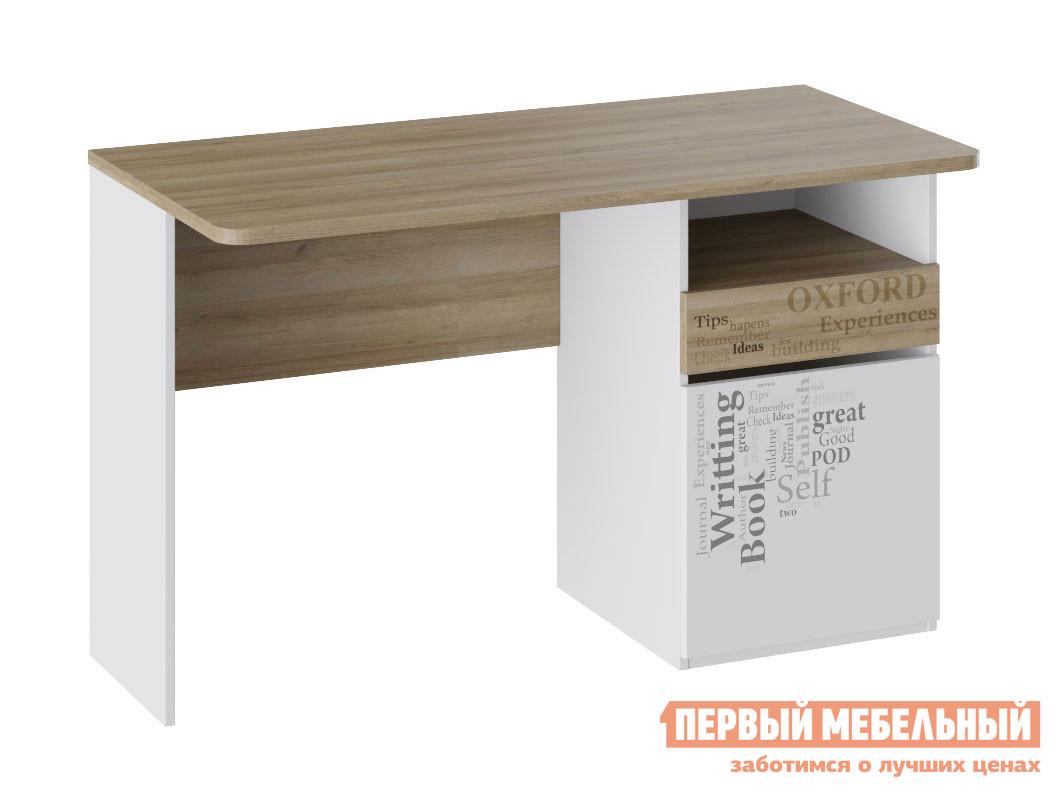 Детский письменный стол ТриЯ Оксфорд ТД-139.15.02 Стол с ящиками