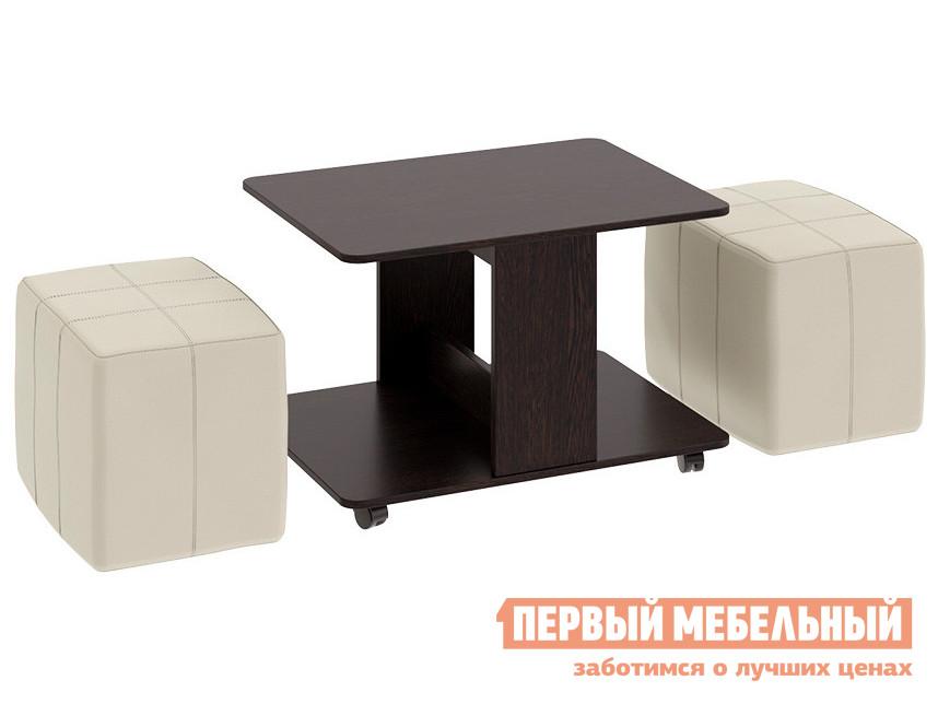 Журнальный столик с пуфиками ТриЯ Капри журнальный столик с пуфиками трия капри венге цаво светлая иск кожа