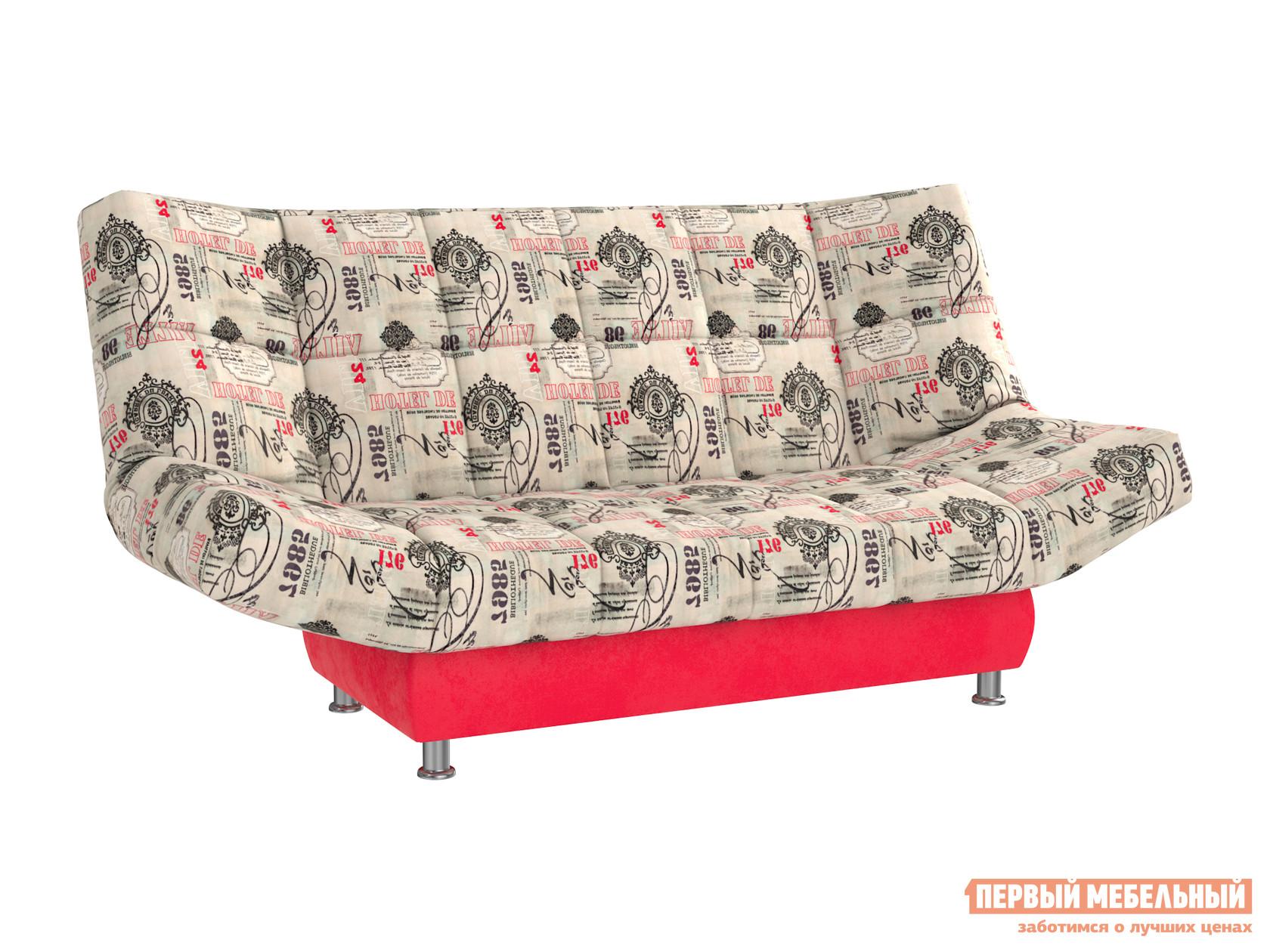 Прямой диван Первый Мебельный Клик-Кляк Люкс