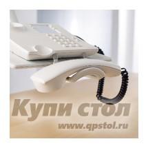 Подставка под телефон 710-0002-000/710-0005-000 КупиСтол.Ru 4120.000