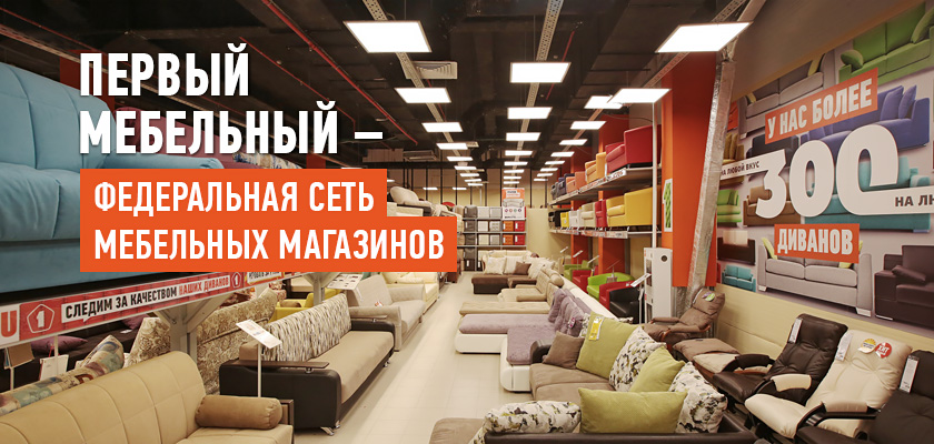 e3c522854233 Первый Мебельный» - гипермаркет мебели и товаров для дома, интернет ...