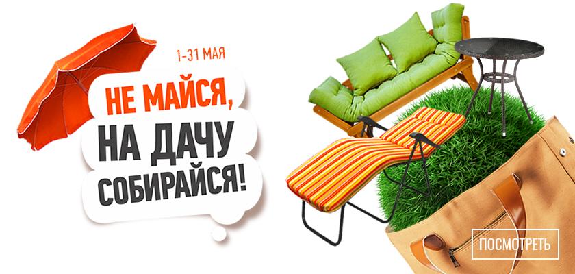 31ee707fce5 «Первый Мебельный» - гипермаркет мебели и товаров для дома